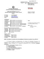 Εγκύκλιος - Διεύθυνση Δευτεροβάθμιας Εκπαίδευσης Ζακύνθου