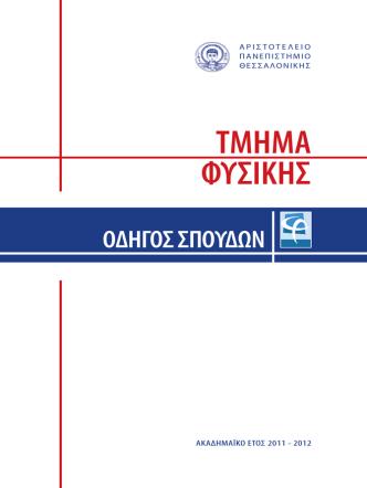 2011-12 - Τμήμα Φυσικής - αριστοτελειο πανεπιστημιο θεσσαλονικης