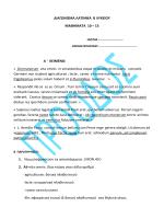 ΔΙΑΓΩΝΙΣΜΑ ΛΑΤΙΝΙΚΑ Β ΛΥΚΕΙΟΥ ΜΑΘΗΜΑΤΑ 10 – 15 A