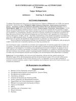 Γενικές πληροφορίες και ύλη του μαθήματος