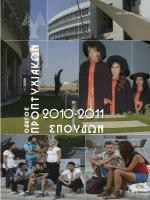 100706 Πανεπιστήμιο Κύπρου Οδηγός Προπτυχιακών Σπουδών.pdf