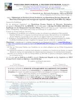 """Θέμα: """"Πρόσκληση σε Έκτακτη Γενική Συνέλευση της Πανελλήνιας"""