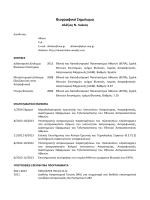 Βιογραφικό Σημείωμα - Alexios Liakos
