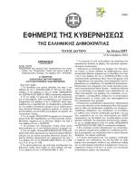 Η απόφαση (αρχείο pdf 901 kb)