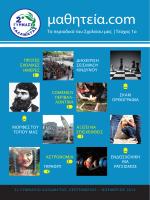 Το περιοδικό μας - 2ο ΓΥΜΝΑΣΙΟ ΚΑΛΑΜΑΤΑΣ