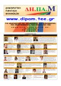 www.dipam.tee.gr