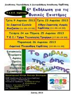 Ιούνιος 2013 - Ε.Κ.Φ.Ε Καρδίτσας