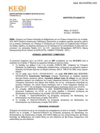 APOFASH DS 299_ΒΛΛ3ΟΡ9Ζ-Λ2Ω-signed.pdf
