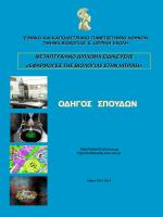 Οδηγός Σπουδών 2013-2014 - Εθνικό και Καποδιστριακό