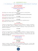 21 νοε14 θεομητορικη εορτη των εισοδιων της