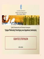 Οδηγός Σπουδών Τμήματος α.ε. 2013-14
