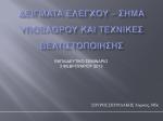 ΣΠΥΡΟΣ ΣΠΥΡΙΔΑΚΗΣ Χημικός, MSc ΕΚΠΑΙΔΕΥΤΙΚΟ ΣΕΜΙΝΑΡΙΟ 2