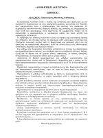 «ΔΙΟΙΚΗΤΙΚΗ ΛΟΓΙΣΤΙΚΗ» - Μεταπτυχιακό στη Διοίκηση Επιχειρήσεων