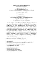 1. ΠΡΑΚΤΙΚΟ ΕΚΛΟΓΩΝ ΠΤΔΕ.pdf
