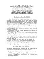 πραξη 35 / 28- 09-2012 - Διεύθυνση Π.Ε. Ξάνθης