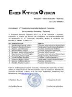 ΕΝΩΣΗ ΚΥΠΡΙΩΝ ΦΥΣΙΚΩΝ - cyprus