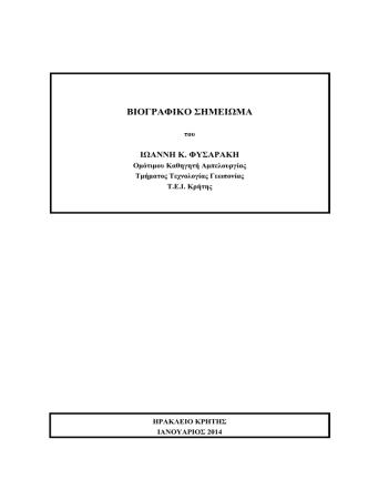 CV σε μορφή pdf - Τεχνολογίας Γεωπονίας & Τεχνολογίας Τροφίμων