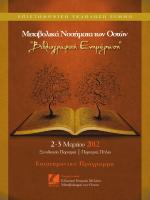 """""""Βιβλιογραφική Eνημέρωση"""" - Ελληνική Εταιρεία Μελέτης"""