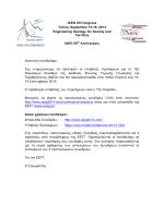 IAEG XII Congress Torino, September 15