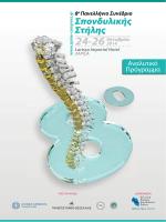 Σπονδυλικής Στήλης - www.spine-congress.gr | spine