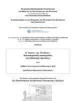diimerida – peitho teliko2 - ελληνικη ενωση για την προωθηση της