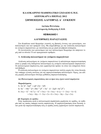 algebra a lykeioy 2012
