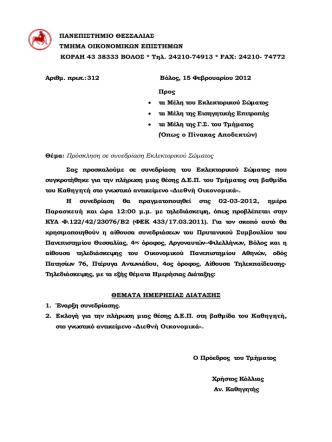2η Πρόσκληση 2ης συνεδρίασης - Τμήμα Οικονομικών Επιστημών