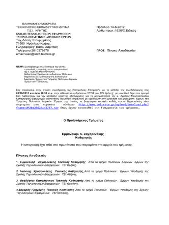 2. Πρόσκληση 1ης συνεδρίασης επιτροπής
