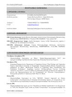 2. ΠΑΠΑΣΤΕΡΓΙΑΔΟΥ ΒΙΟΓΡΑΦΙΚΟ 2013.pdf