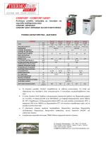 Τεχνικά Χαρακτηριστικά (PDF)