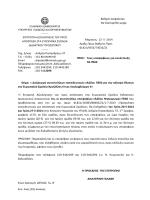 Διεξαγωγή συνεντεύξεων εκπαιδευτικών κλάδου ΠΕ60 για την