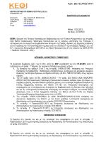 apofasi DS_285_1_ADA.pdf - Κέντρο Ερευνών για Θέματα Ισότητας