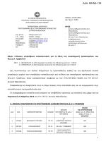 ΒΙΚΝ9-138-signed.pdf