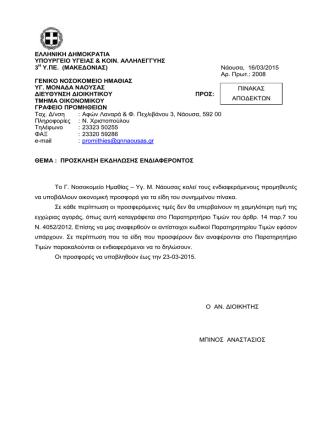 2008 - 16/03/2015 - Γενικό Νοσοκομείο Νάουσας