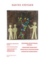Καινοτόμες παιδαγωγικές προσεγγίσεις σε πολυπολιτισμικά