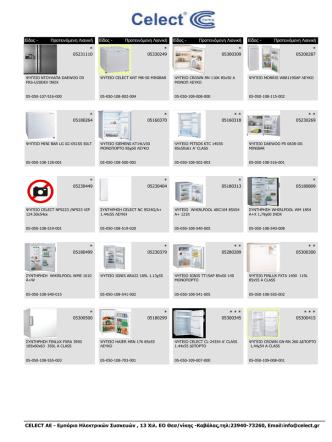 CELECT ΑΕ - Εμπόριο Ηλεκτρικών Συσκευών , 13