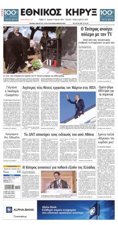 4-5 Απριλίου 2015 - The National Herald GR