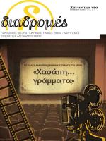πολιτισμος / ιστορια / κινηματογραφος / βιβλια