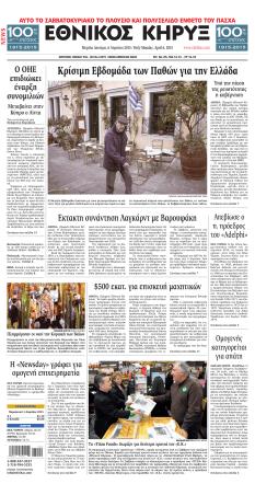 6 Απριλίου 2015 - The National Herald GR