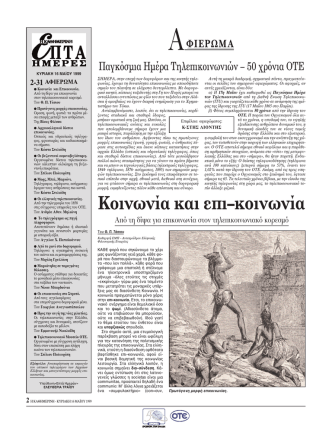 Aρχαιοελληνικά δίκτυα επικοινωνίας