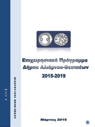 3) Περίληψη Επιχειρησιακού Προγράμματος 2015