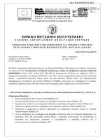 PROSKLISI_ΑΡΙΣΤΕΙΑ II_KOUTSOGIANNIS_9173.pdf