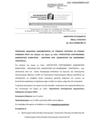 6Α8Δ469Β4Μ-Δ5Ξ-2 - Ειδικός Λογαριασμός Κονδυλίων Ερεύνας