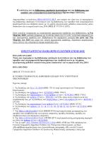 ΠΟΛ 2015.Βεβ. αποδοχών και αμοιβ.επιχ