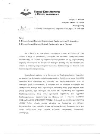 1423411/ΝΔ 2664/11-08-2014 έγγραφο της ΕΚΧΑ Α.Ε.