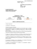 Πρακτικά 1ης συνεδρίασης 2015 Δ.Ε. ΤΕΕ/ΤΔΜ