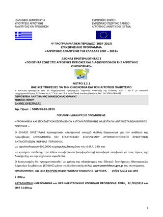 03-04-2015 Περιληπτική διακήρυξη για την προμήθεια και