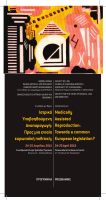 Πρόγραμμα συνεδρίου .pdf - Νομική Σχολή | Αριστοτέλειο