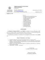 02.04.2015, Συντονιστική Επιτροπή Τομέα Φιλοσοφίας