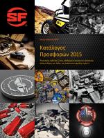 κατάλογο προσφορών 2015 - Ο μεγαλύτερος κατασκευαστής